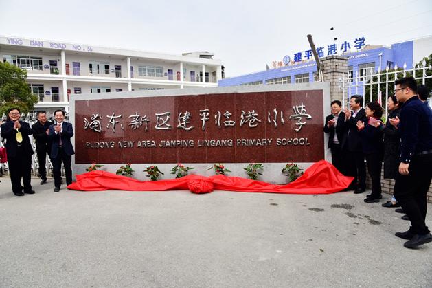 建平临港校园正式揭牌举办小学开放日活动实验小学的眼中我图片